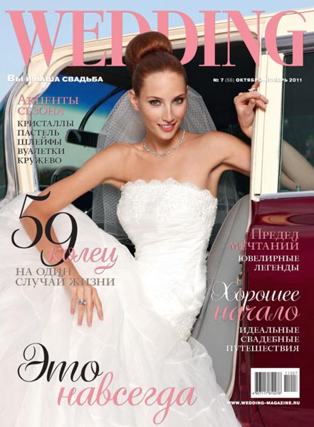 фото журнал свадьба